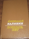 купить книгу Калинин Анатолий - Возврата нет