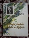 Купить книгу Есенин С. А. - Тебя люблю, тебе и верую....
