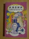 Купить книгу Миронов В. А. - Имени тайная власть