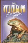 купить книгу Эттенборо, Дэвид - В поисках дракона