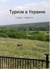 купить книгу оловьев, Божко, Поколодная - Туризм в Украине