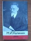 Купить книгу Калинин М. И. - Избранные произведения