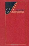 Купить книгу Андроников И. - Лермонтов. Исследования и находки.