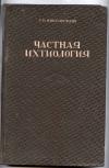 Купить книгу Никольский Г. В. - Частная ихтиология.