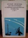 Купить книгу [автор не указан] - Краткий справочник для поступающих в гидрометеорологические техникумы в 1977г