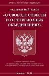 Купить книгу [автор не указан] - Федеральный закон О свободе совести и о религиозных объединениях