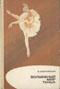 Купить книгу Пасютинская, В.М. - Волшебный мир танца