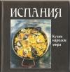 Купить книгу Руфанова Е. - Испания