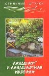 Купить книгу  - Ландшафт и ландшафтная икебана