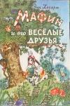 купить книгу Энн Хогарт - Мафин и его веселые друзья