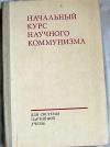 Купить книгу Коллектив авторов - Начальный курс научного коммунизма