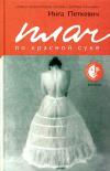 Купить книгу Инга Петкевич - Плач по красной суке
