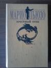 Купить книгу Пьюзо Марио - Крестный отец