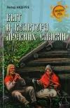 Нидерле Любор - Быт и культура древних славян.