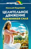 Купить книгу Н. И. Кудряшов - Целительное движение. Пружинная сила