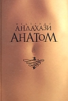 Купить книгу Андахази, Федерико - Анатом