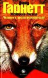 Купить книгу Дэвид Гарнетт - Женщина-лисица. Человек в зоологическом саду