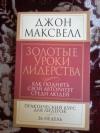 Купить книгу Максвелл Дж. - Золотые уроки лидерства