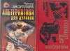 Купить книгу Абдуллаев, Чингиз - Альтернатива для дураков. Альтернатива для грешников