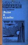Купить книгу Каневский, Зиновий - Льды и судьбы