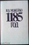 Купить книгу Можейко Игорь. (Кир Булычев) - 1185 год