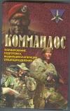 Купить книгу Миллер Д. - Коммандос: Формирование, подготовка, выдающиеся операции спецподразделений. Серия: Коммандос.