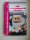 Купить книгу Томпсон, Уилл - Все о персидской кошке