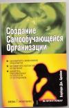 купить книгу Барбара Дж. Брейем - Создание самообучающейся организации