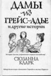 Купить книгу Кларк, Сюзанна - Дамы из Грейс-Адье и другие истории