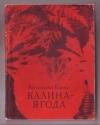 Купить книгу Баева, Антонина - Калина-ягода. Стихи