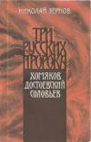 Купить книгу Зернов Н. М. - Три русских пророка. Хомяков. Достоевский. Соловьев