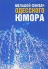 Купить книгу Валерий Хайт - Большой фонтан одесского юмора