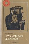 Купить книгу Дмитрий Зорин - Русская земля