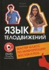 Купить книгу Дайняк О. - Язык телодвижений. Мастер-класс по интерпретации жестов и поз + DVD-ROM
