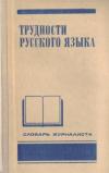 Купить книгу Рахманова, Л.И. - Трудности русского языка