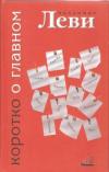 Купить книгу Леви В. Л. - Коротко о главном