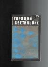 купить книгу Левитин К. Е. - Горящий светильник.