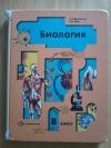 Купить книгу Драгомилов А. Г.; Маш Р. Д. - Биология: 8 класс