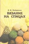 Купить книгу Раскутина Р. В. - Вязание на спицах