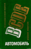 Купить книгу Кленников, В.М. - Автомобиль категории В: Учебник водителя