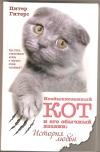 Купить книгу Питер Гитерс - Необыкновенный кот и его обычный хозяин. История любви