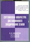 Купить книгу Михайлов В. Ф., Брагин И. В., Брагин С. И. - Спутниковая аппаратура дистанционного зондирования земли.