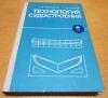 Купить книгу Желтобрюх, Н.Д. - Технология судостроения
