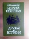 Купить книгу Гиляровский Владимир - Москва газетная. Друзья и встречи