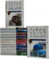 Купить книгу Бацалев, В. - Все тайны и загадки мира в 24 томах