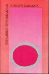 Ясунари Кавабата - Избранные произведения