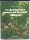 Купить книгу Котов В. П. - Многолетние пряновкусовые овощи.