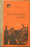 Купить книгу Успенский, Г. И. - От Оренбурга до Уфы
