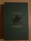 Купить книгу Бахревский В. А. - Свадьбы