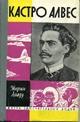 Купить книгу Амаду, Жоржи - Кастро Алвес